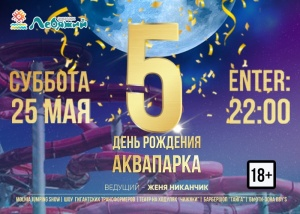 BIRTHDAY PARTY в Аквапарке 'Лебяжий'!